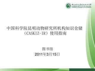 中国科学院昆明动物研究所机构知识仓储( CASKIZ-IR )使用指南
