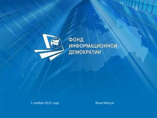 1 ноября 2012 года Илья Массух