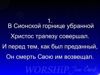 4. Вкушайте также Мое тело И пейте также Мою кровь И вы берите Мое дело И проповедуйте любовь.