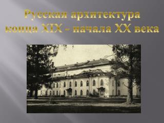 Русская архитектура конца XIX - начала XX века