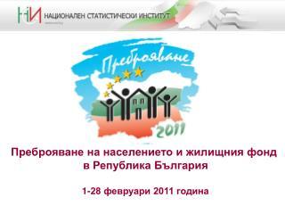 Преброяване на населението и жилищния фонд в Република България 1-28 февруари 2011 година
