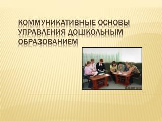 Коммуникативные основы управления дошкольным образованием