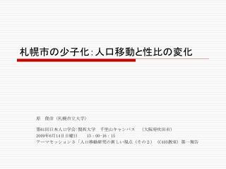 札幌市の少子化:人口移動と性比の変化