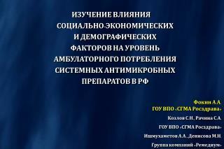 Фокин А.А. ГОУ ВПО «СГМА Росздрава» Козлов С.Н., Рачина С.А. ГОУ ВПО «СГМА Росздрава»