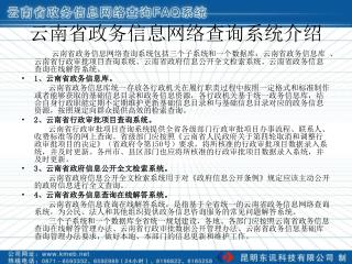 云南省政务信息网络查询系统介绍