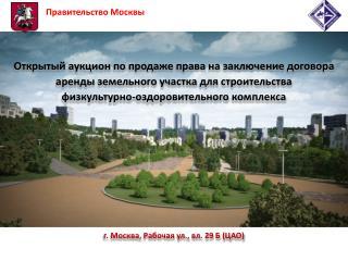 г. Москва, Рабочая ул., вл. 29 Б (ЦАО)