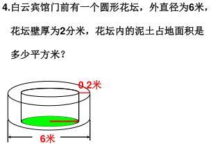 4. 白云宾馆门前有一个圆形花坛,外直径为 6 米, 花坛壁厚为 2 分米,花坛内的泥土占地面积是 多少平方米?