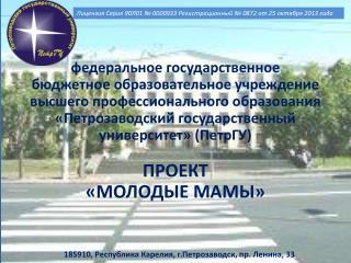 185910, Республика Карелия, г.Петрозаводск, пр. Ленина, 33
