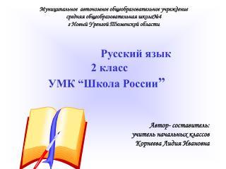 """Русский язык 2 класс УМК """"Школа России """""""