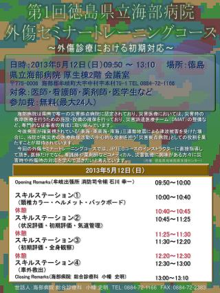 第 1 回徳島県立海部 病院 外傷セミナートレーニングコース ~外傷診療における初期対応~
