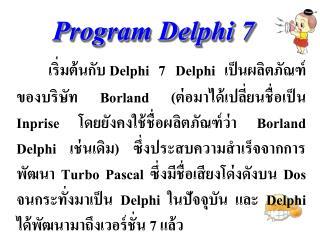 Program Delphi 7