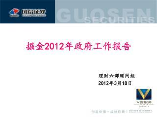 掘金 2012 年政府工作报告 理财六部顾问组 2012 年 3 月 18 日