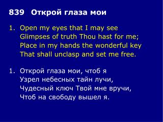 1.Open my eyes that I may see Glimpses of truth Thou hast for me;