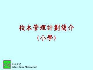 校本管理計劃簡介 ( 小學 )