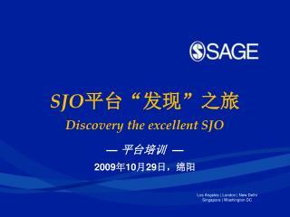 "SJO 平台""发现""之旅 Discovery the excellent SJO — 平台培训 — 2009 年 10 月 29 日,绵阳"