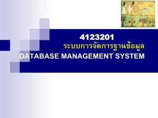 ระบบการจัดการฐานข้อมูล DATABASE MANAGEMENT SYSTEM