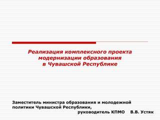 Реализация комплексного проекта модернизации образования в Чувашской Республике