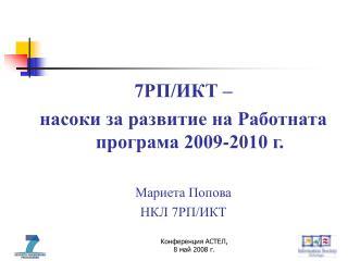 7РП/ИКТ – насоки за развитие на Работната програма 2009-2010 г. Мариета Попова НКЛ 7РП/ИКТ