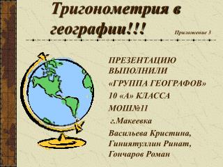 Тригонометрия в географии!!!