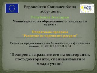 Република България Министерство на образованието, младежта и науката Оперативна програма