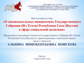 г.Якутск 5 апреля 2013 года