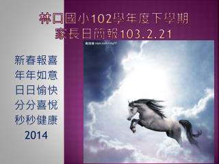 林口國小 102 學年度下 學期 家長日簡報 103.2.21