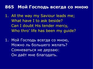 1.All the way my Saviour leads me; What have I to ask beside? Can I doubt His tender mercy,