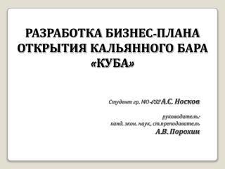 РАЗРАБОТКА БИЗНЕС-ПЛАНА ОТКРЫТИЯ КАЛЬЯННОГО БАРА «КУБА»