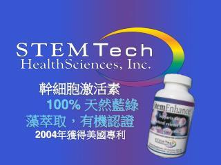 幹細胞激活素 100% 天然藍綠藻萃取,有機認證 2004 年獲得美國專利