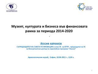 Музеят, културата и бизнеса във финансовата рамка за периода 2014-2020 .