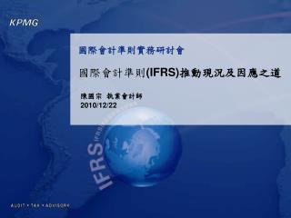 國際會計準則實務研討會