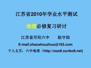 江苏省 2010 年学业水平测试 地理 必修复习研讨