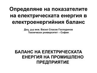 БАЛАНС НА ЕЛЕКТРИЧЕСКАТА ЕНЕРГИЯ НА ПРОМИШЛЕНО ПРЕДПРИЯТИЕ