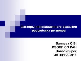Факторы инновационного развития российских регионов