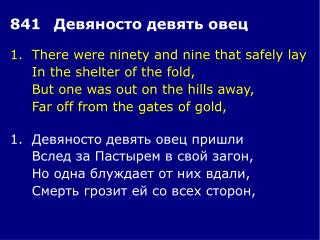 1.There were ninety and nine that safely lay In the shelter of the fold,