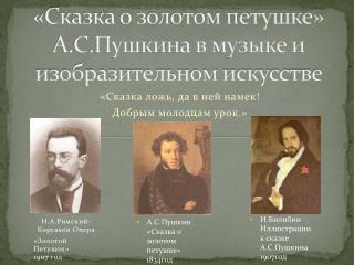 «Сказка о золотом петушке» А.С.Пушкина в музыке и изобразительном искусстве