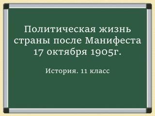 Политическая жизнь страны после Манифеста 17 октября 1905г.