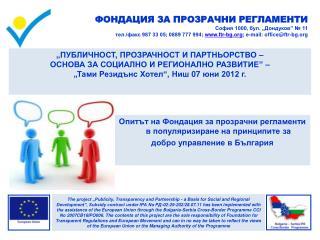 Опитът на Фондация за прозрачни регламенти в популяризиране на принципите за