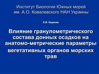 Институт Биологии Южных морей им. А.О. Ковалевского НАН Украины