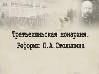 Третьеиюньская монархия. Реформы П.А.Столыпина