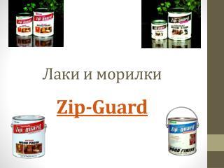 Лаки и морилки Zip-Guard