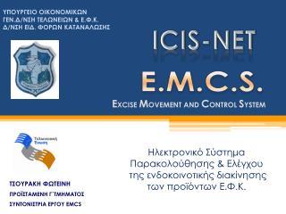 ICIS-NET