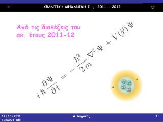 Από τις διαλέξεις του ακ. έτους 2011-12