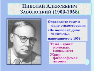 Николай Алексеевич Заболоцкий (1903-1958 )