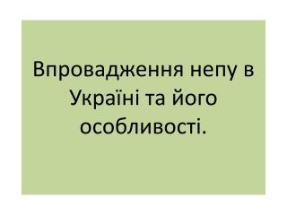 Впровадження непу в Україні та його особливості.