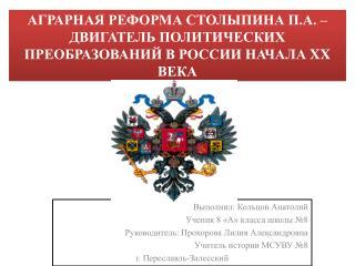 АГРАРНАЯ РЕФОРМА СТОЛЫПИНА П.А. – ДВИГАТЕЛЬ ПОЛИТИЧЕСКИХ ПРЕОБРАЗОВАНИЙ В РОССИИ НАЧАЛА XX ВЕКА