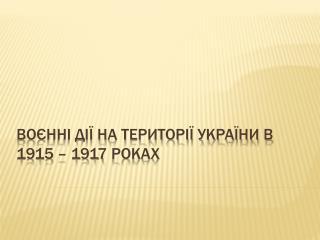 Воєнні дії на території України в 1915 – 1917 роках