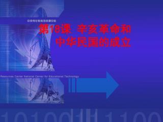 第18课 辛亥革命和 中华民国的成立