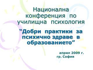 април 2009 г.  гр. София