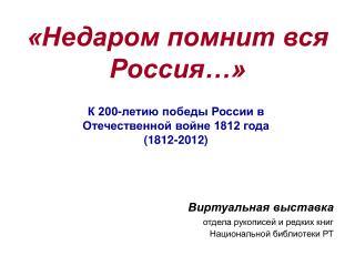 «Недаром помнит вся Россия…»